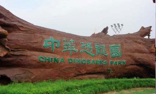 恐龙园大门-中华恐龙园