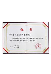 中国包联第八届理事会副会长单位证书
