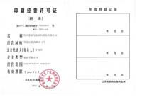 豪润印刷经营许可证