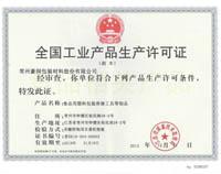 豪润全国工业产品生产许可证