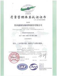豪润质量管理体系认证证书