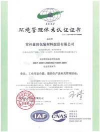 豪润环境管理体系认证证书